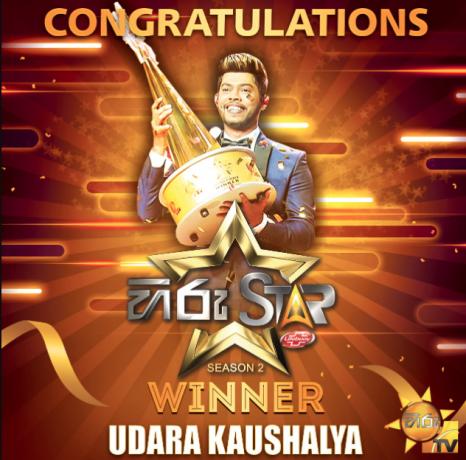 Udara Kaushalya Hiru Star Winner